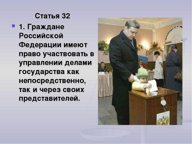 Статья 32 1. Граждане Российской Федерации имеют право участвовать в управлен...