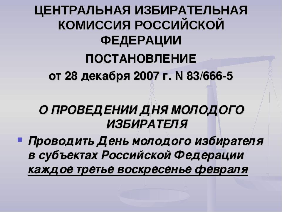 ЦЕНТРАЛЬНАЯ ИЗБИРАТЕЛЬНАЯ КОМИССИЯ РОССИЙСКОЙ ФЕДЕРАЦИИ ПОСТАНОВЛЕНИЕ от 28...