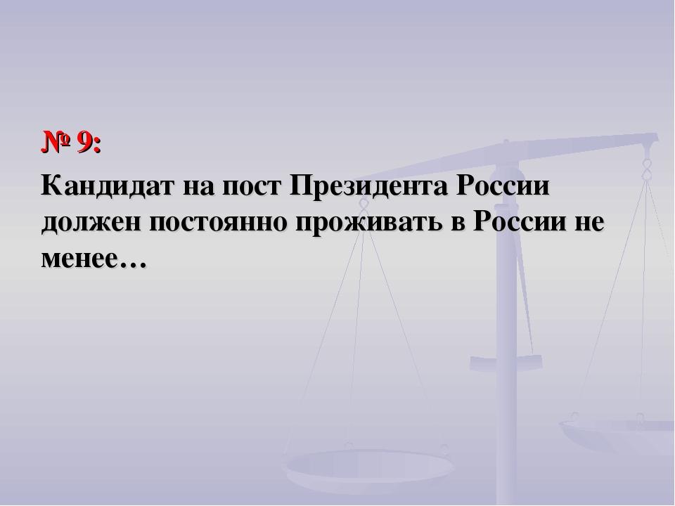 № 9: Кандидат на пост Президента России должен постоянно проживать в России н...