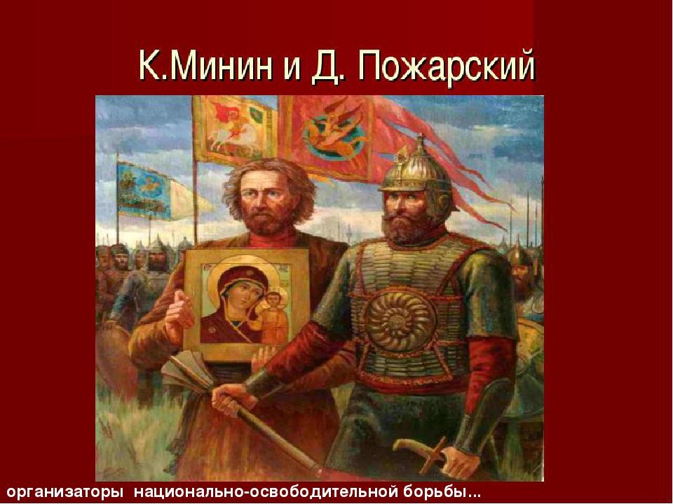 организаторы национально-освободительной борьбы...