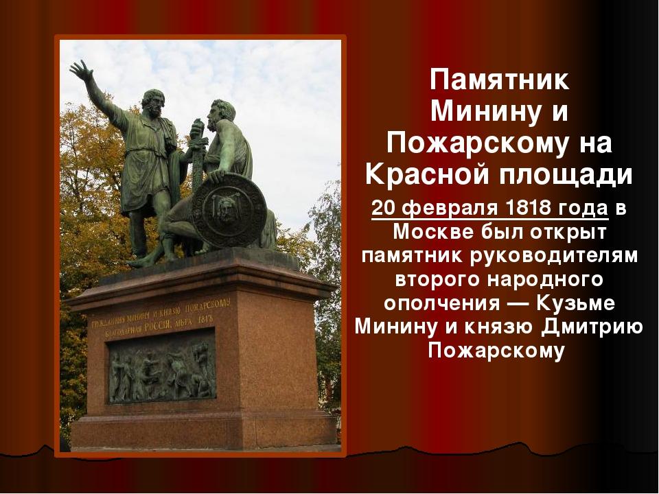 Памятник Минину и Пожарскому на Красной площади 20 февраля 1818 года в Москве...