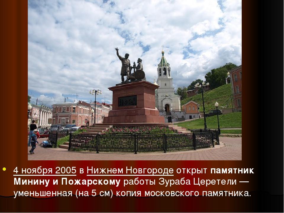4 ноября 2005 в Нижнем Новгороде открыт памятник Минину и Пожарскому работы З...