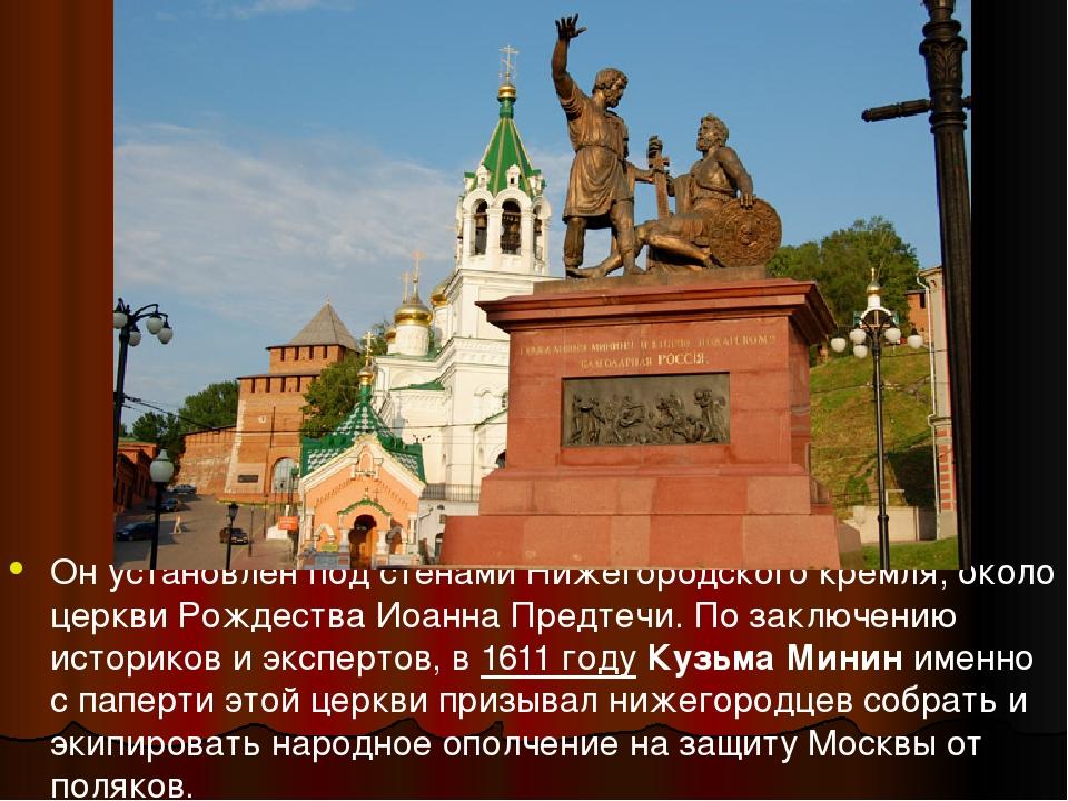 Он установлен под стенами Нижегородского кремля, около церкви Рождества Иоанн...