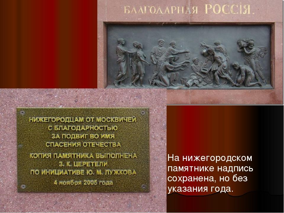 На нижегородском памятнике надпись сохранена, но без указания года.