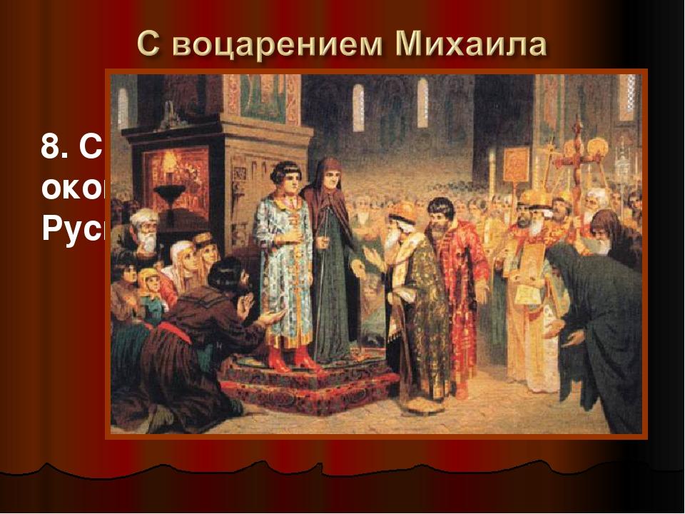 9. Каким русским царем впервые было установлено Празднование в честь Казанско...