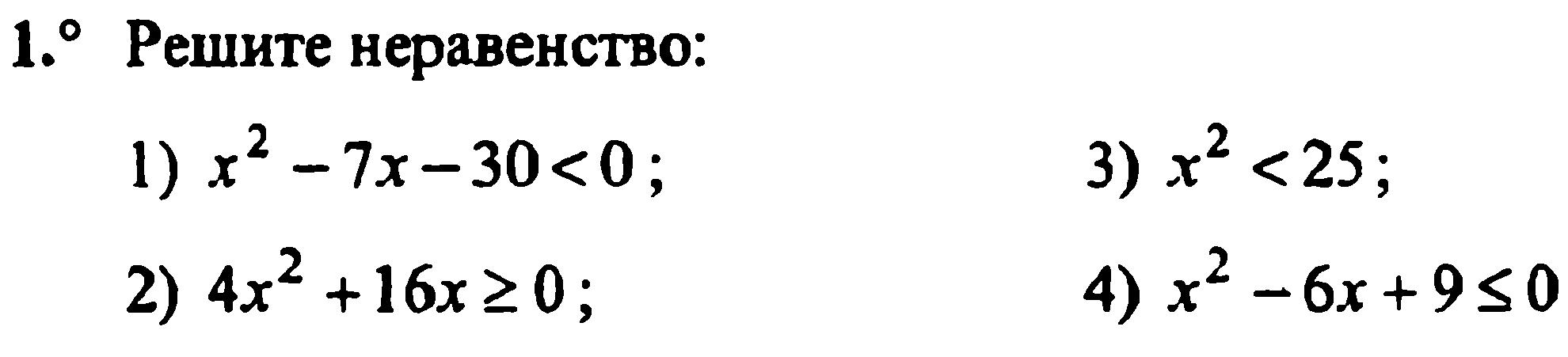 Контрольная работа Уравнения и неравенства с одной переменной  hello html 26a08228 png