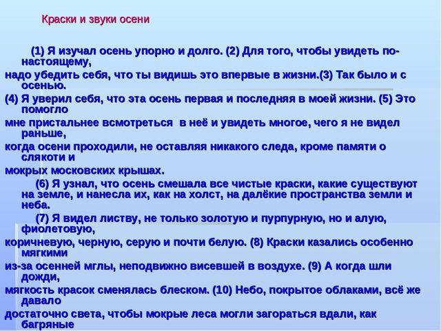 Краски и звуки осени (1) Я изучал осень упорно и долго. (2) Для того, чтобы у...