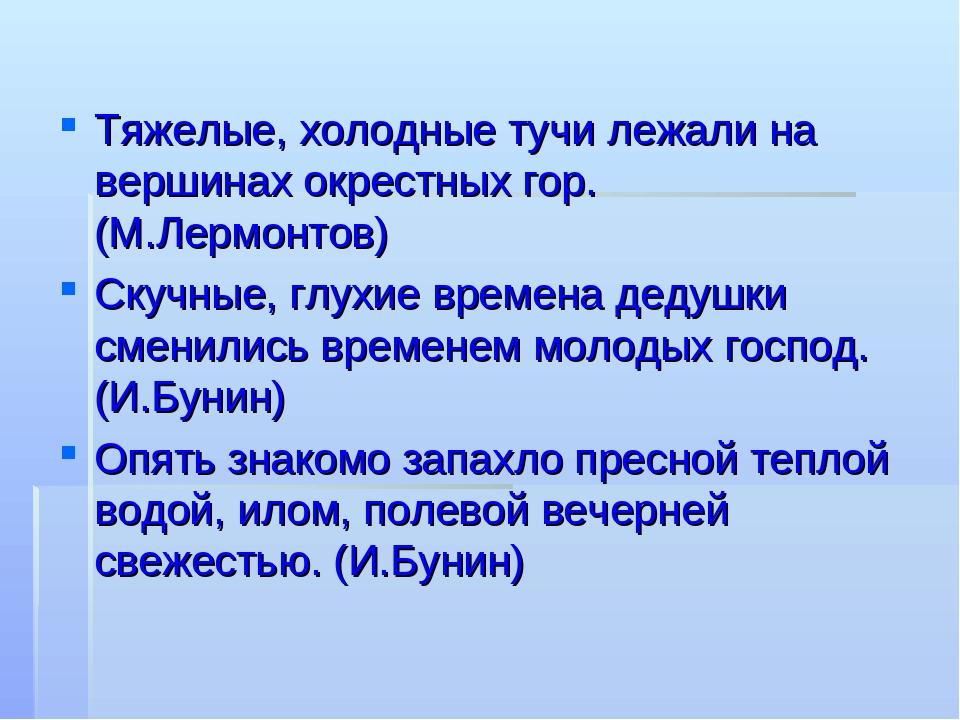 Тяжелые, холодные тучи лежали на вершинах окрестных гор. (М.Лермонтов) Скучн...