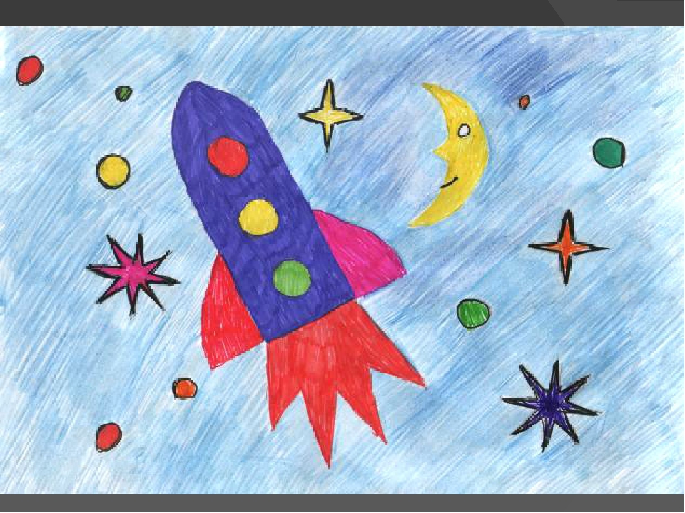 Рисунки о космосе которые рисовали