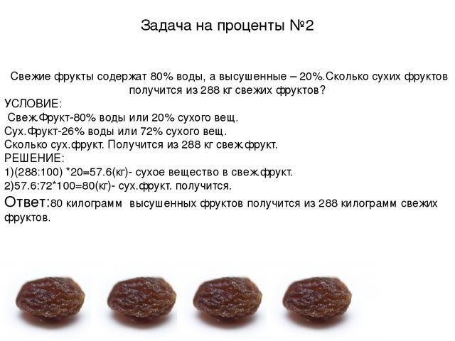 Задачи на сухие и свежие фрукты