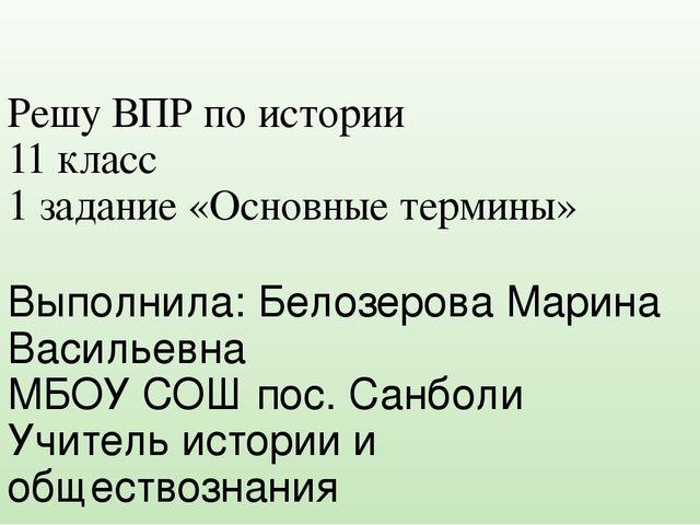 решу впр 4 класс русский язык