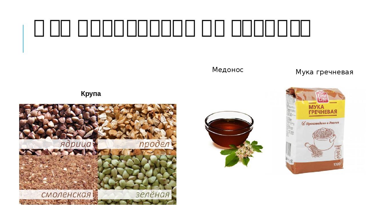 Что производят из гречихи Крупа Медонос Мука гречневая