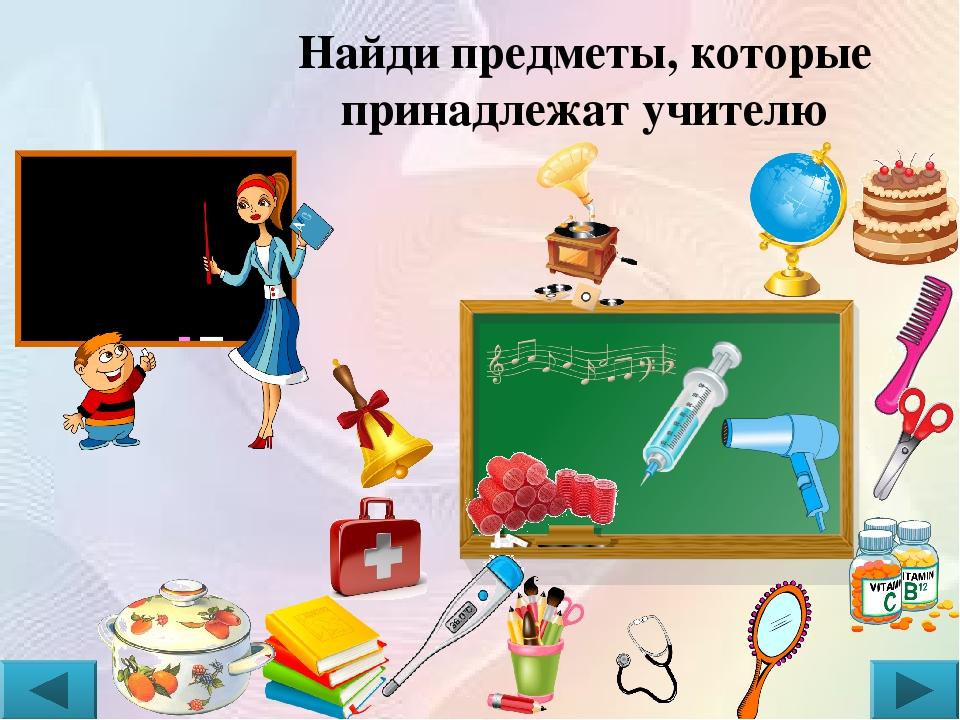 Что нужно учителю картинки для детей