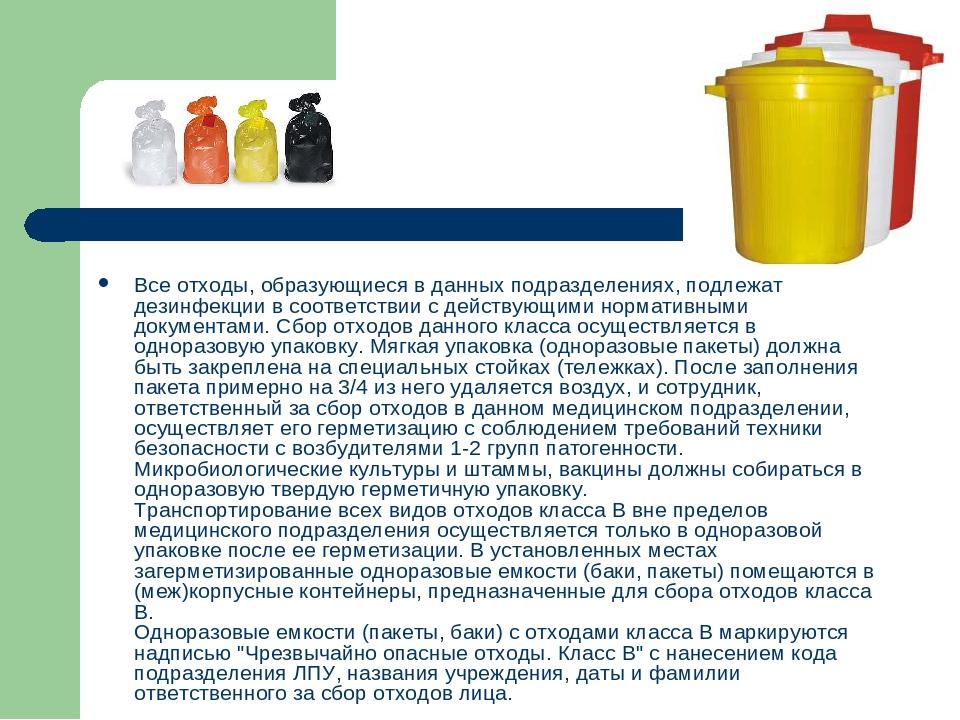 Калязин расположен дезинфекция отходов класса б Совместимость запчастей Цена