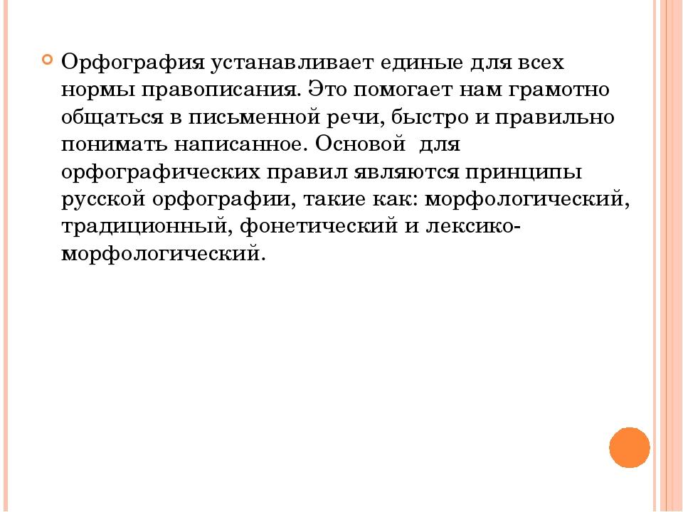 творожная запеканка орфография понять орфографических норм принципы русского русской орфографии для