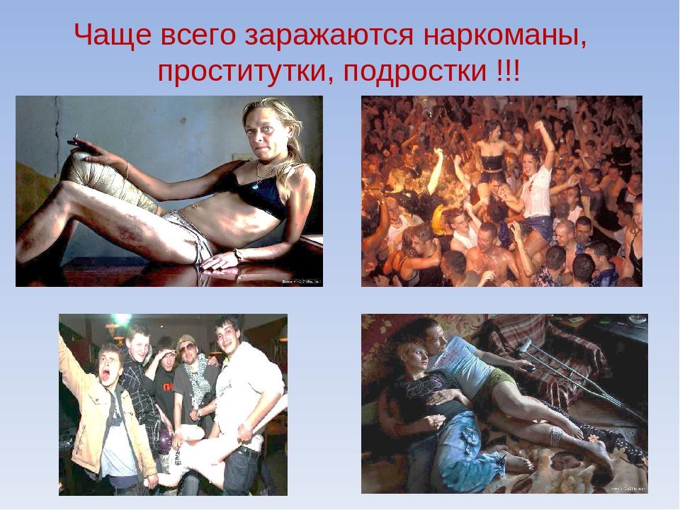 Проститутки могут заражать спидом