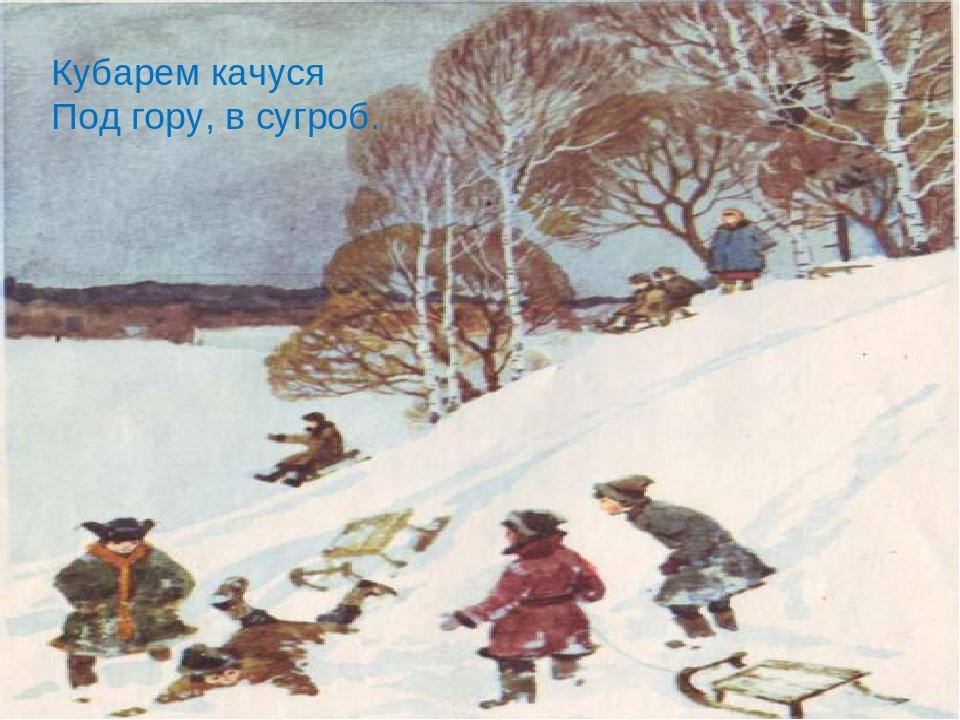 Картинки к стиху детство сурикова