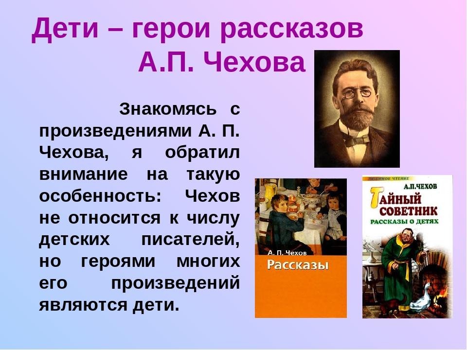 Дети – герои рассказов А.П. Чехова Знакомясь с произведениями А. П. Чехова,...