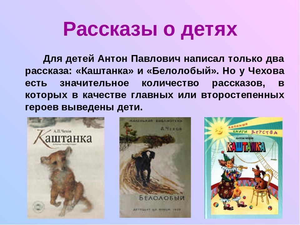 Рассказы о детях Для детей Антон Павлович написал только два рассказа: «Кашта...