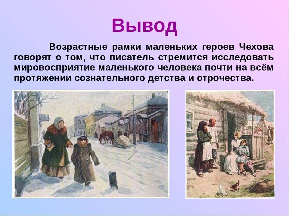 Вывод Возрастные рамки маленьких героев Чехова говорят о том, что писатель ст...