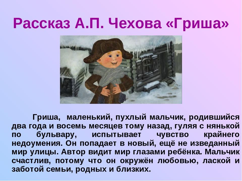 Рассказ А.П. Чехова «Гриша» Гриша, маленький, пухлый мальчик, родившийся два...