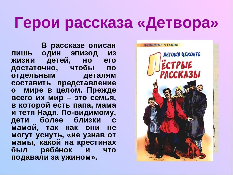 Герои рассказа «Детвора» В рассказе описан лишь один эпизод из жизни детей, н...
