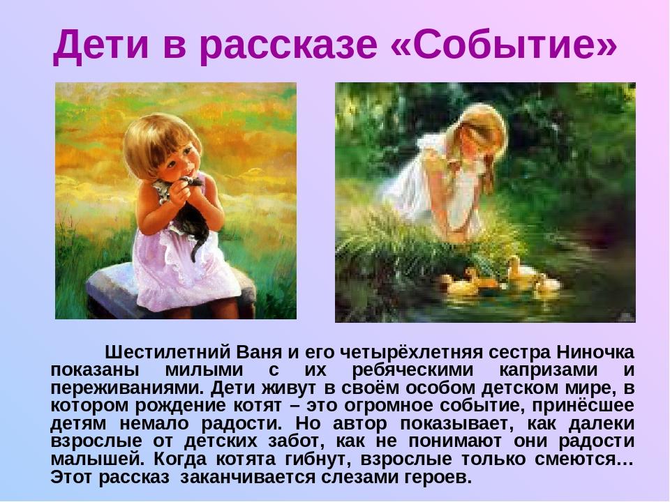 Дети в рассказе «Событие» Шестилетний Ваня и его четырёхлетняя сестра Ниночка...