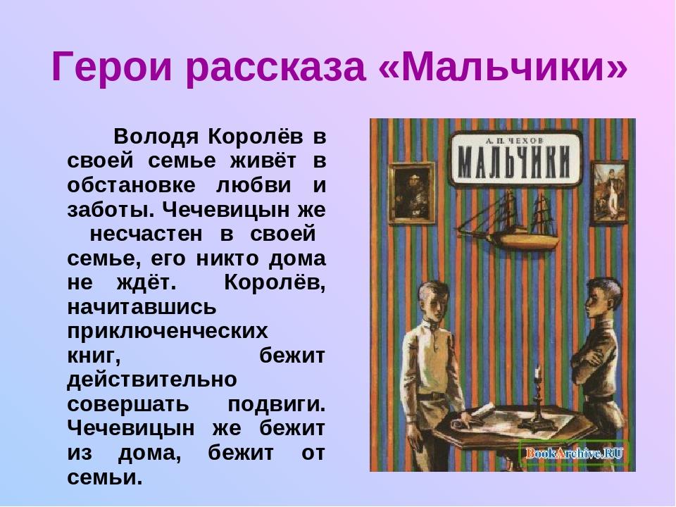 Герои рассказа «Мальчики» Володя Королёв в своей семье живёт в обстановке люб...