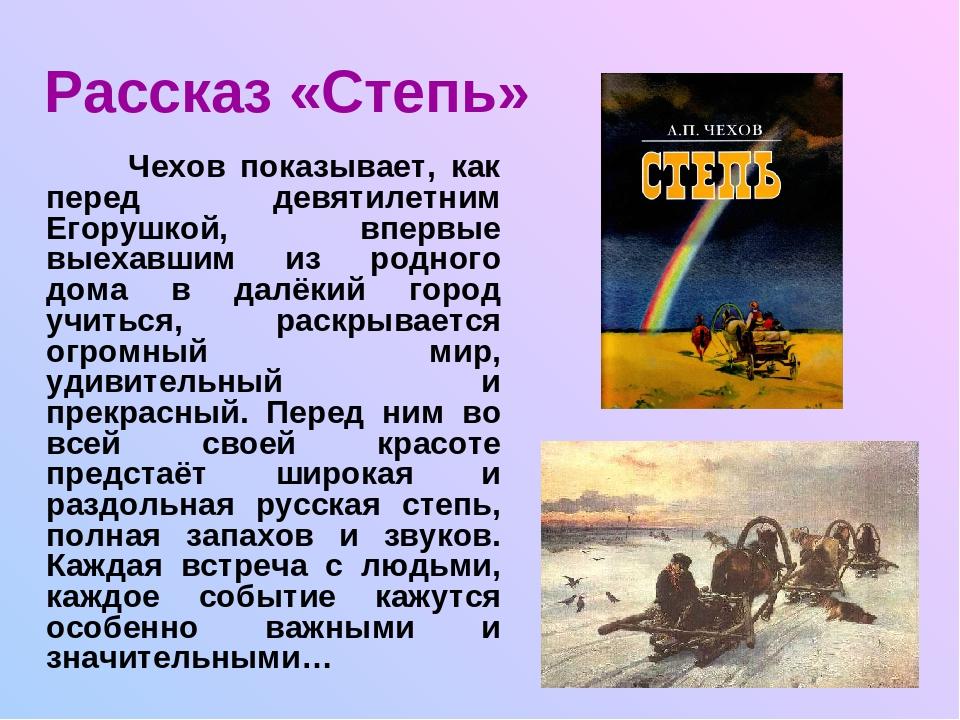 Рассказ «Степь» Чехов показывает, как перед девятилетним Егорушкой, впервые...