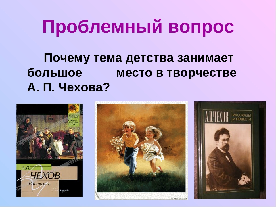 Проблемный вопрос Почему тема детства занимает большое место в творчестве А....