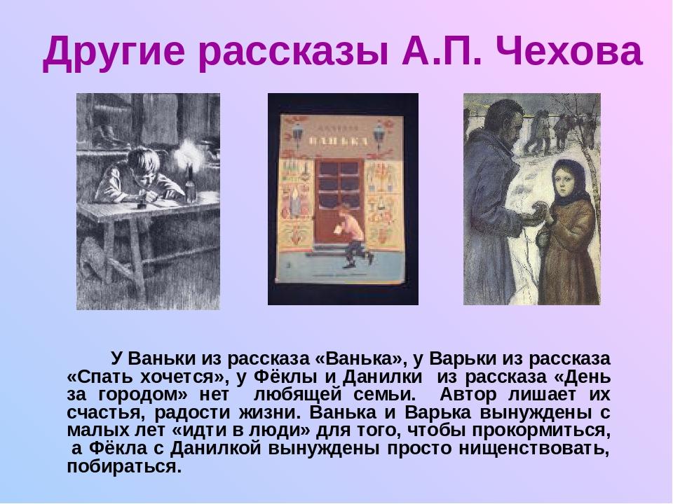Другие рассказы А.П. Чехова У Ваньки из рассказа «Ванька», у Варьки из расска...