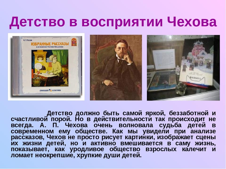 Детство в восприятии Чехова Детство должно быть самой яркой, беззаботной и сч...