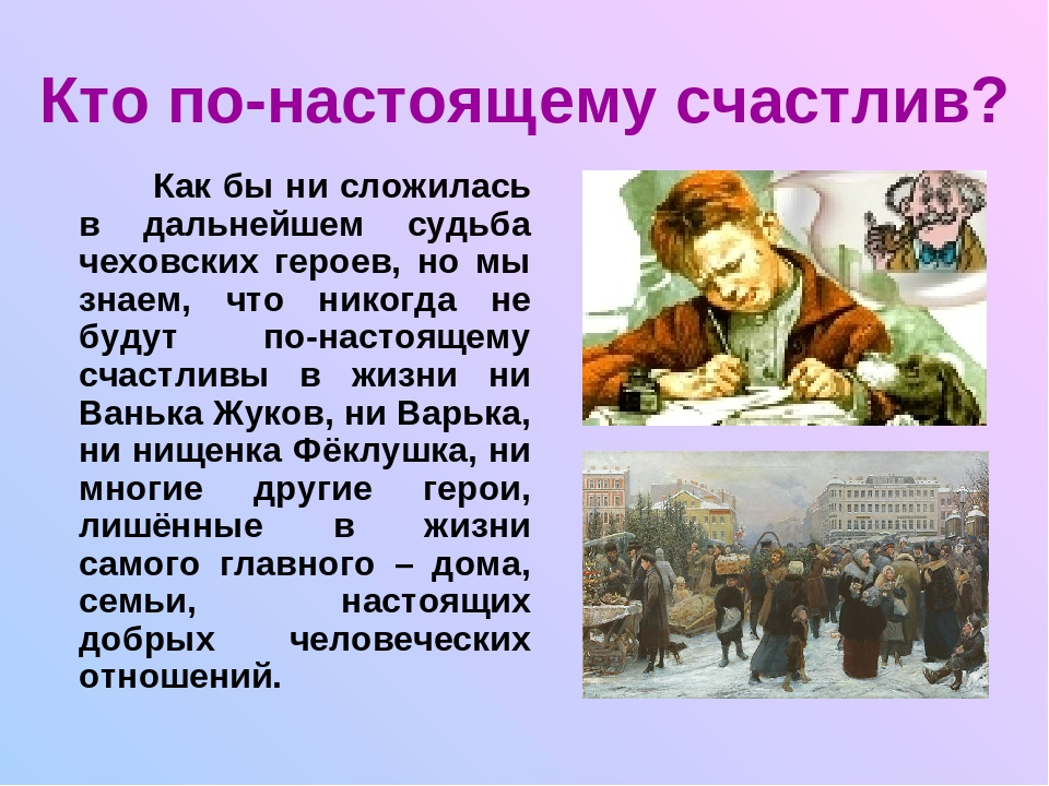 Кто по-настоящему счастлив? Как бы ни сложилась в дальнейшем судьба чеховских...