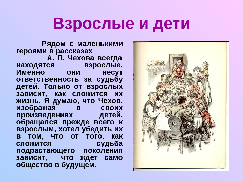 Взрослые и дети Рядом с маленькими героями в рассказах А. П. Чехова всегда на...