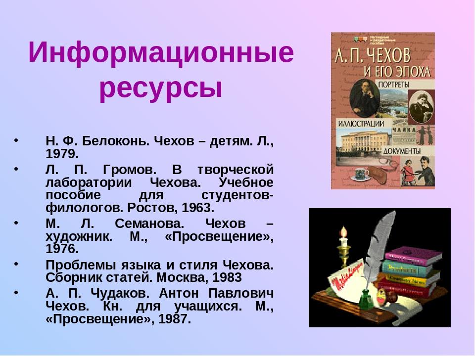 Информационные ресурсы Н. Ф. Белоконь. Чехов – детям. Л., 1979. Л. П. Громов....