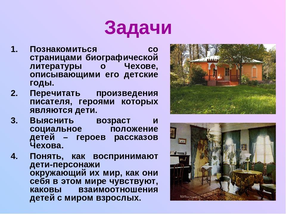 Задачи Познакомиться со страницами биографической литературы о Чехове, описы...