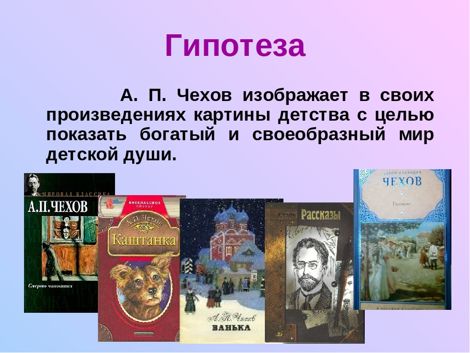 Гипотеза А. П. Чехов изображает в своих произведениях картины детства с целью...