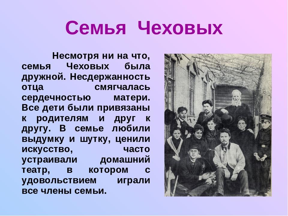 Семья Чеховых Несмотря ни на что, семья Чеховых была дружной. Несдержанность...