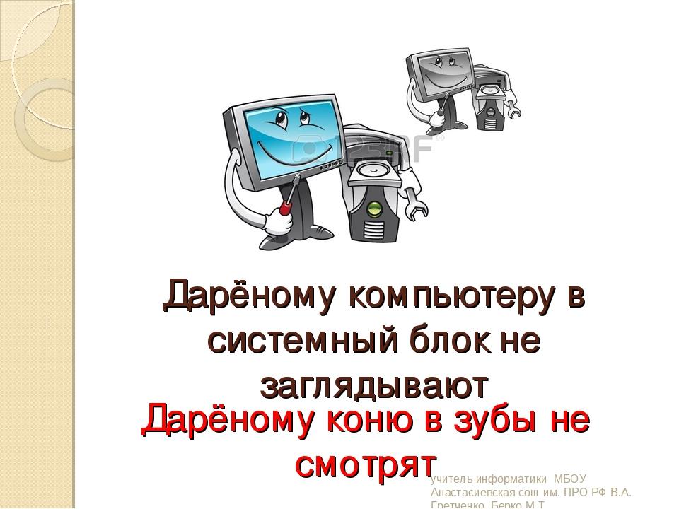 Дарёному компьютеру в системный блок не заглядывают Дарёному коню в зубы не с...