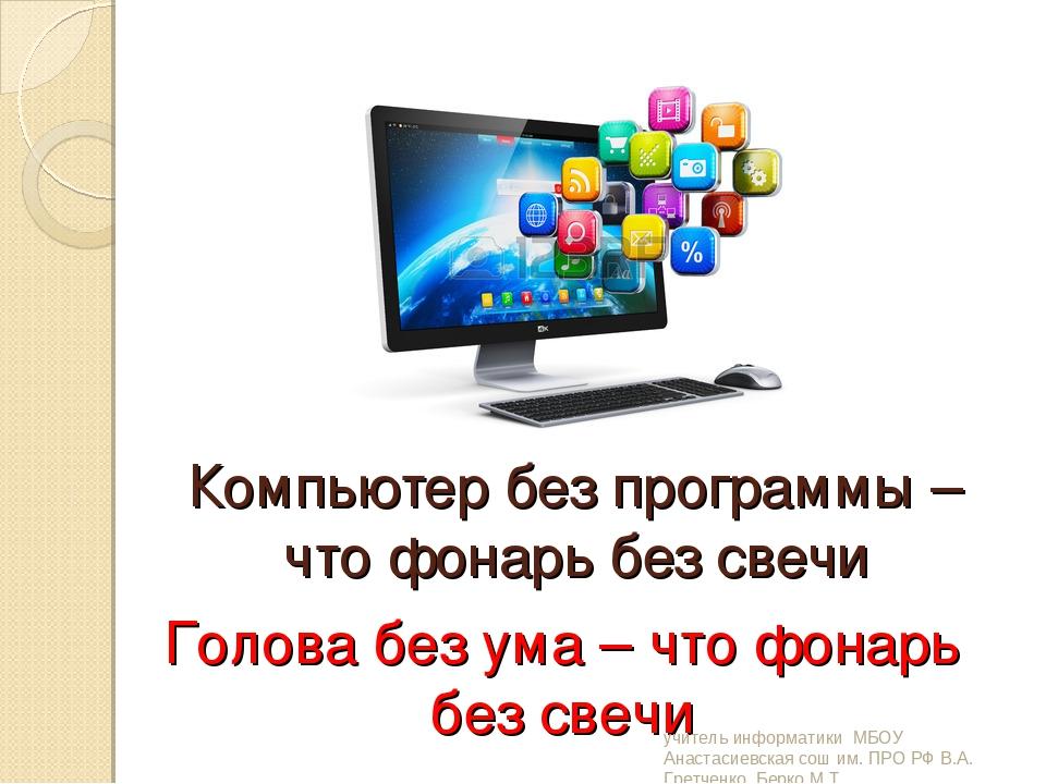 Компьютер без программы – что фонарь без свечи Голова без ума – что фонарь бе...