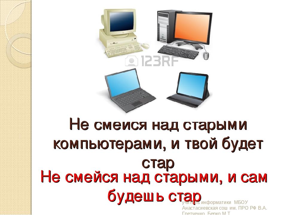 Не смейся над старыми компьютерами, и твой будет стар Не смейся над старыми,...