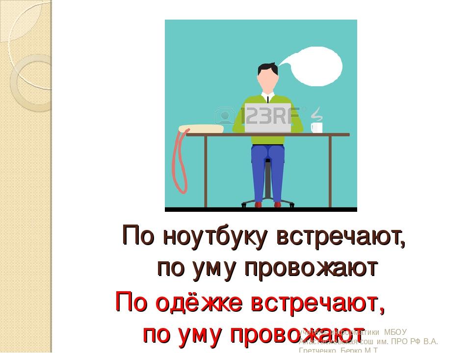 По ноутбуку встречают, по уму провожают По одёжке встречают, по уму провожают...
