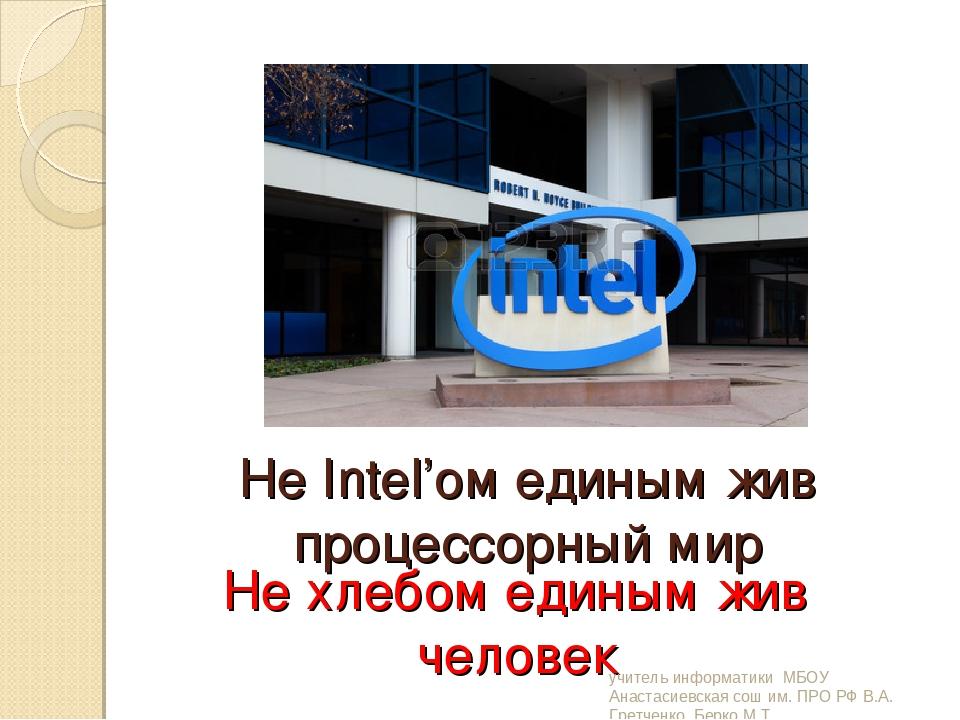Не Intel'ом единым жив процессорный мир Не хлебом единым жив человек учитель...