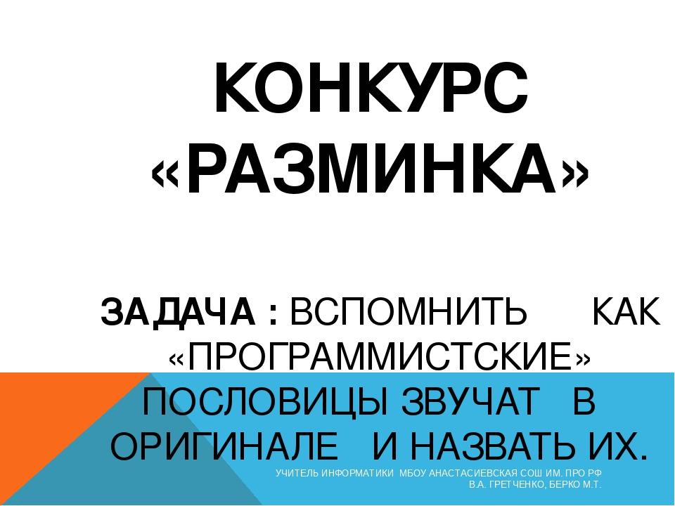 КОНКУРС «РАЗМИНКА» ЗАДАЧА : ВСПОМНИТЬ КАК «ПРОГРАММИСТСКИЕ» ПОСЛОВИЦЫ ЗВУЧАТ...