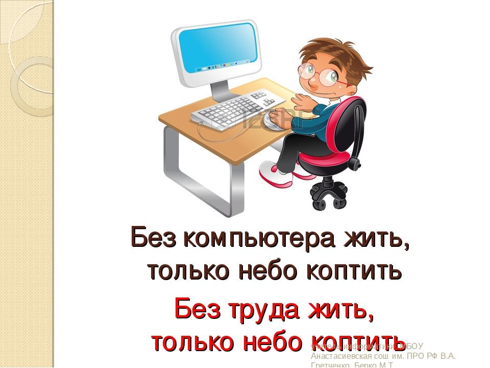 Без компьютера жить, только небо коптить Без труда жить, только небо коптить...