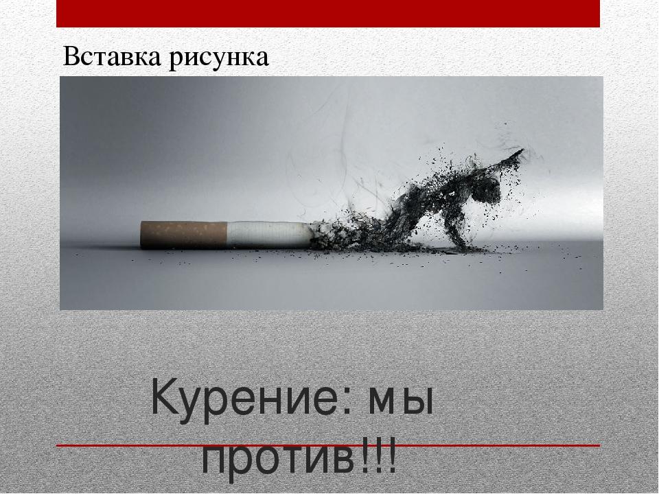 Плакат про курение убивает