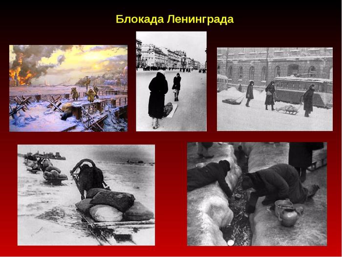 Картинки о блокадном ленинграде для школьников