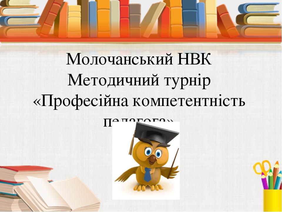 Молочанський НВК Методичний турнір «Професійна компетентність педагога»