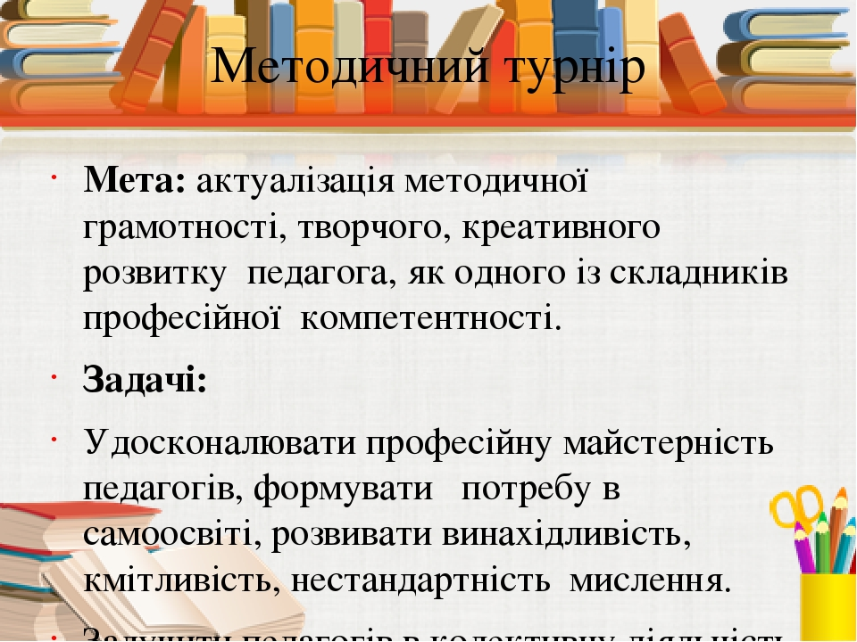 Методичний турнір Мета:актуалізація методичної грамотності, творчого, креати...