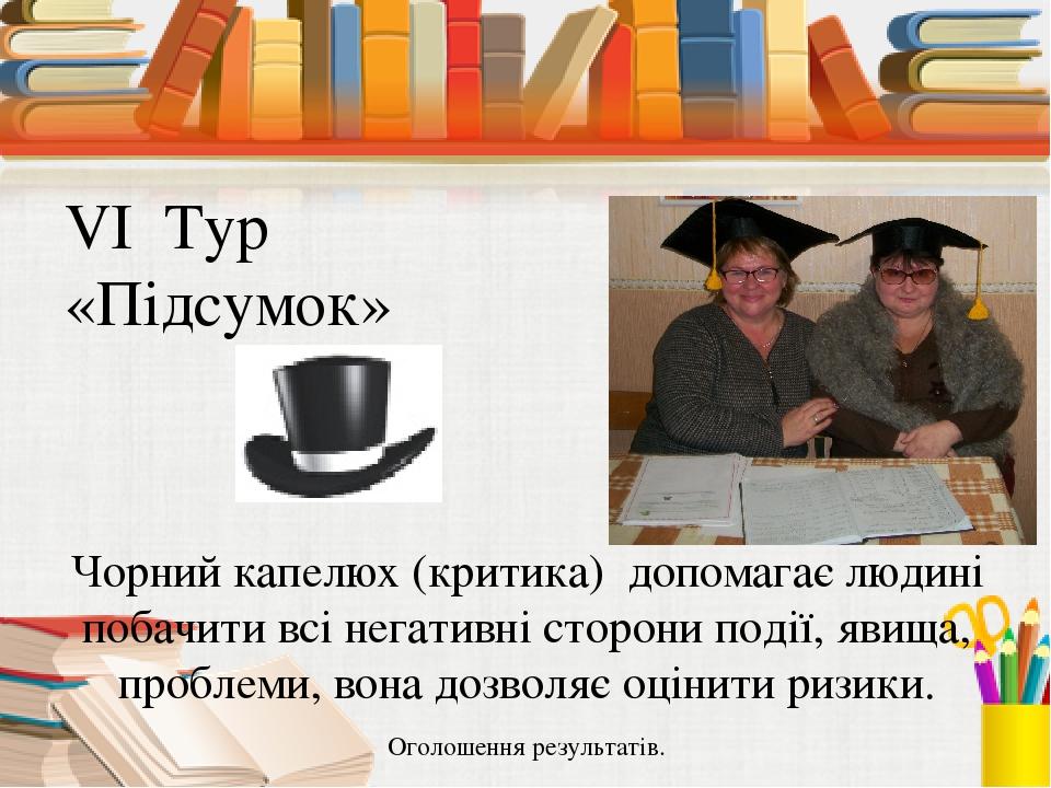 VI Тур «Підсумок» Чорний капелюх (критика) допомагає людині побачити всі нега...